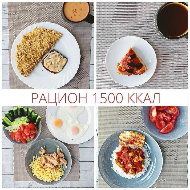 Диета на 1500 калорий