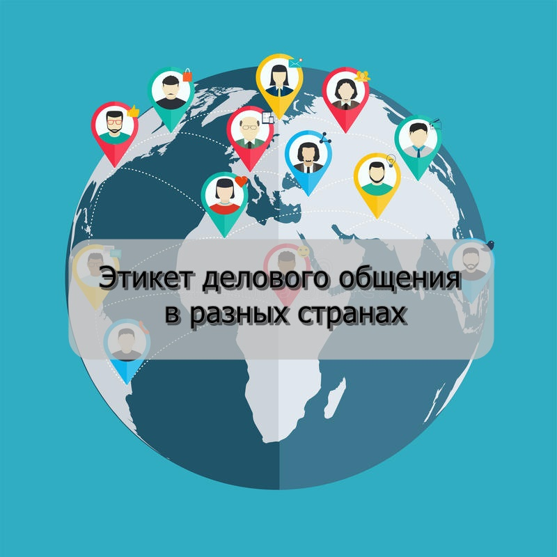 Этикет делового общения в разных странах